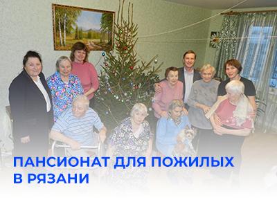 Дома престарелых в Рязанской области